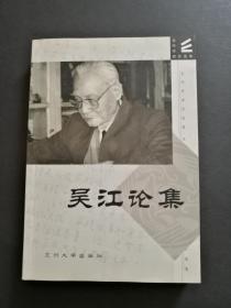 吴江论集(私藏品好,吴江签名赠本)
