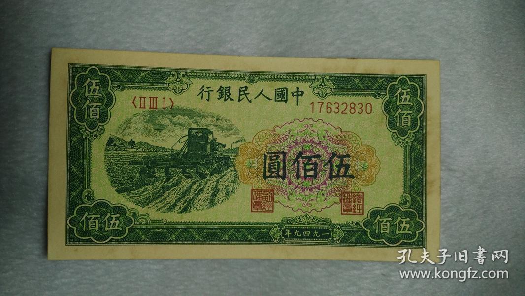 第一套人民币 伍佰元 纸币 编号17632830