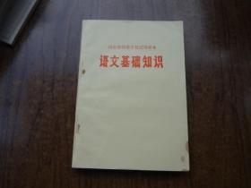 山东省师范学校试用课本:语文基础知识   9品未阅书    文革语录版  74年一版一印   封面右下角有点小印迹