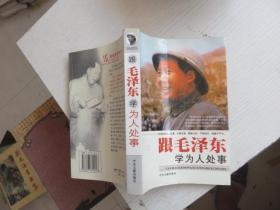跟毛泽东学为人处事