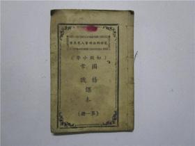 崑晹乡教联会人民夜校 初级小学 国语常识课本 第一册 (约1949或1951年书内容多与广东地区有关 活字版)