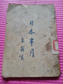 稀见 中国记者战后日本视察报告《日本半月》王芸生著 ,民国36年大公报馆初版