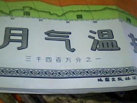 中学适用 世界一月气温挂图【1开】