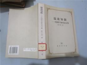 温故知新:中国哲学研究论文集