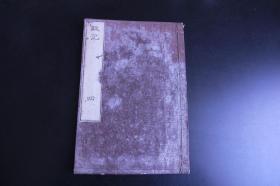 和刻本《日本政记》卷七一册 木活字本  朱笔批校