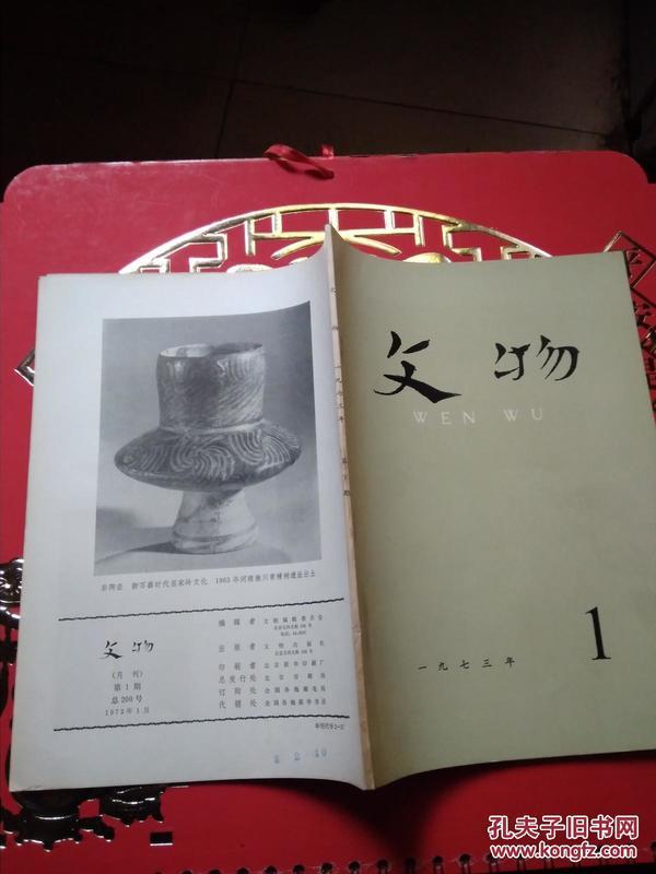 文物杂志  (73年第1期)