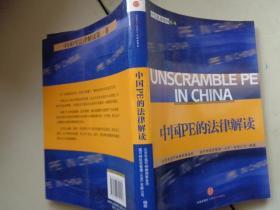 中国PE的法律解读:中信私募股权系列