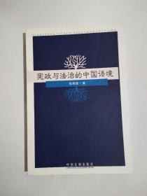 宪政与法治的中国语境