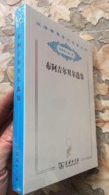 商务印书馆 汉译世界学术名著丛书 分科本 经济1---布阿吉尔贝尔选集