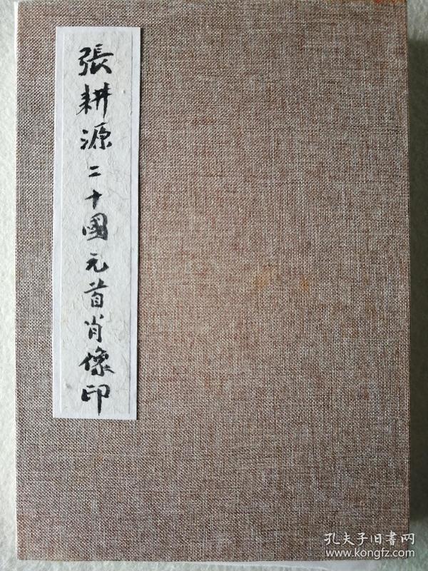 限量版张耕源创作G20二十国元首肖象印手工印拓册页。