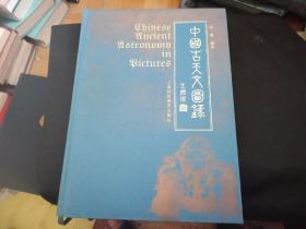 中国古天文图录