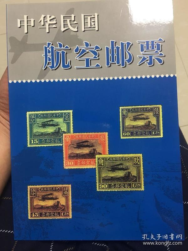 【中华民国航空邮票】文革精品,文革收藏邮票,文革编号邮票,发行纪念邮票,邮票年册