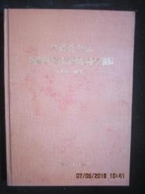 【组织史资料】1991年版:  中国共产党河南省平顶山市郊区组织史资料 (1940--1987)