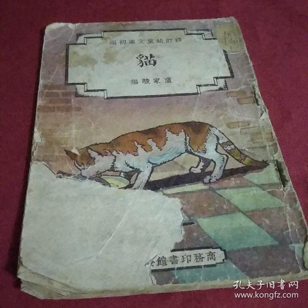 珍稀少儿图书民国37年商务印书馆修订幼儿文库初知猫