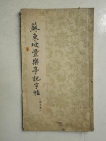 苏东坡丰乐亭记字帖(选字本)