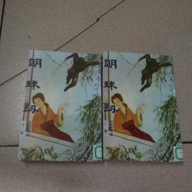 老武侠 明珠劫 全2册