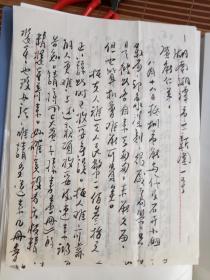 香港书画家吴承章毛笔信札6页