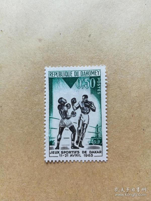 外国邮票 达荷美共和国邮票1963年拳击 1枚(乙2-6)