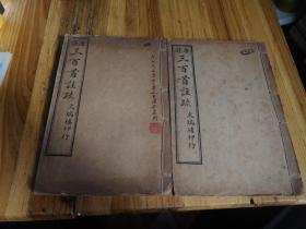 唐诗三百首注疏 6册全 线装  和订本,三本和订一册,共两册