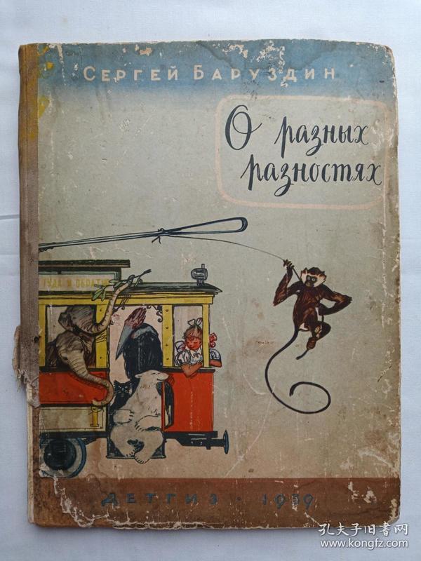 硬封面俄文儿童教育生活画报1959年