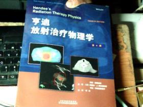 亨迪 放射治疗物理学 第4版 未拆封        P2