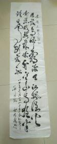 郑北()书法作品一幅 尺寸139*34.5cm