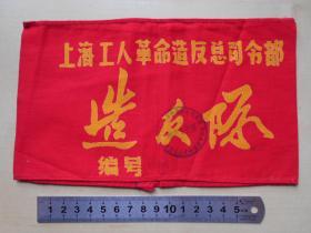 文革【上海工人革命造反总司令部,造反队】袖章