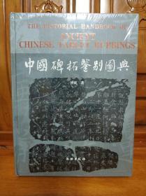 【 正版 】中国碑拓鉴别图典  ( 一版一印) 。
