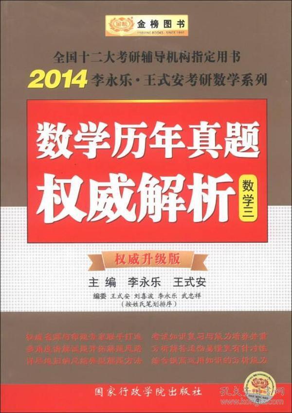 金榜图书·2014李永乐·王式安考研数学系列:数学历年真题权威解析(数学3)(权威升级版)