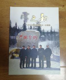 雪之韵--2012元旦中国雪乡一日摄影