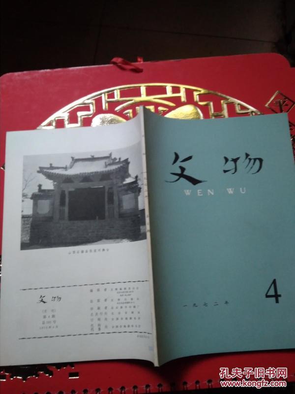 文物杂志 (1972/4 书店库存本)