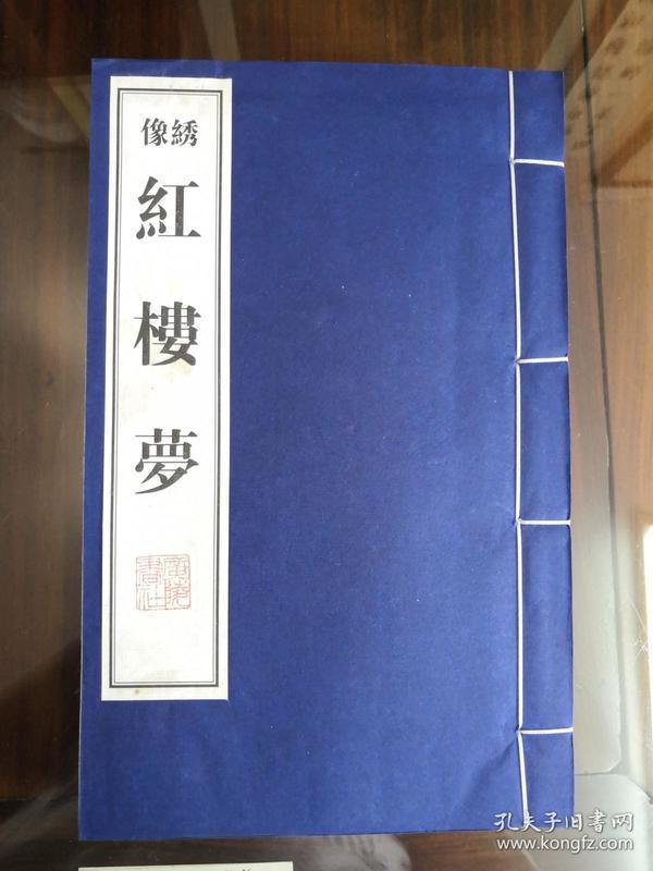 1999年一版一印(大开本)《绣像红楼梦》纸面布函 十册全 品好可藏