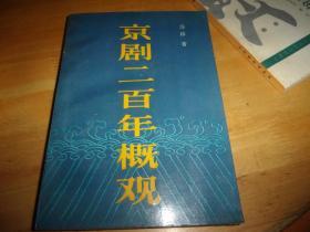 京剧二百年概观
