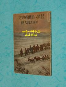 满洲事变第八师团战功史(附满洲国大观)