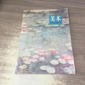 全日制中学试用课本:美术第六册