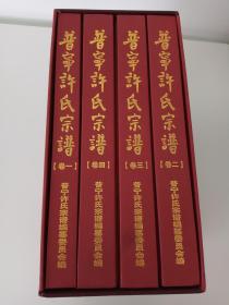 普宁许氏宗谱(全四册)