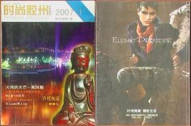 创刊号-时尚胶州2007.1
