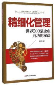 精细化管理:世界500强企业成功的秘诀