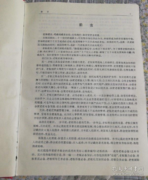 老板经典:成功老板必备_李润发 主编_孔夫子旧书网图片