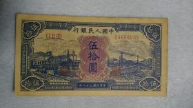 第一套人民币 伍拾元 纸币 编号04658005