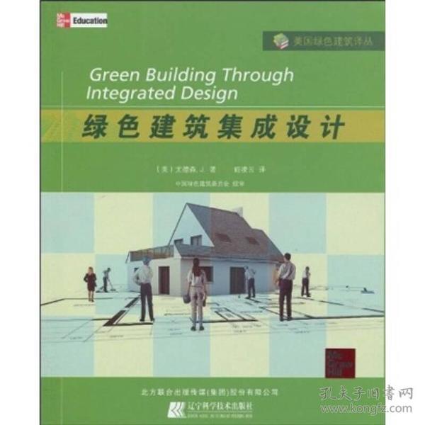绿色建筑集成设计