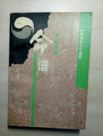 中国神秘文化通鉴:命谱