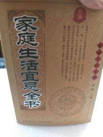 健康生活宝典《家庭生活宜忌全书》一册