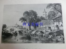 【现货 包邮】《湖州丝绸场》1845年铜/钢版画 托马斯-阿罗姆 (Thomas Allom)作品 尺寸约26.2 × 20.5厘米 出自中华帝国图景(货号18021)