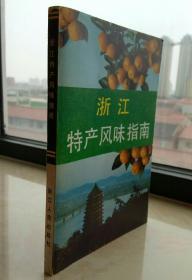 中国特产风味指南系列丛书----《浙江特产风味指南》----虒人荣誉珍藏
