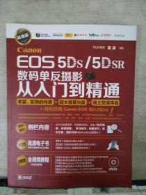 Canon EOS 5DS/5DSR数码单反摄影从入门到精通
