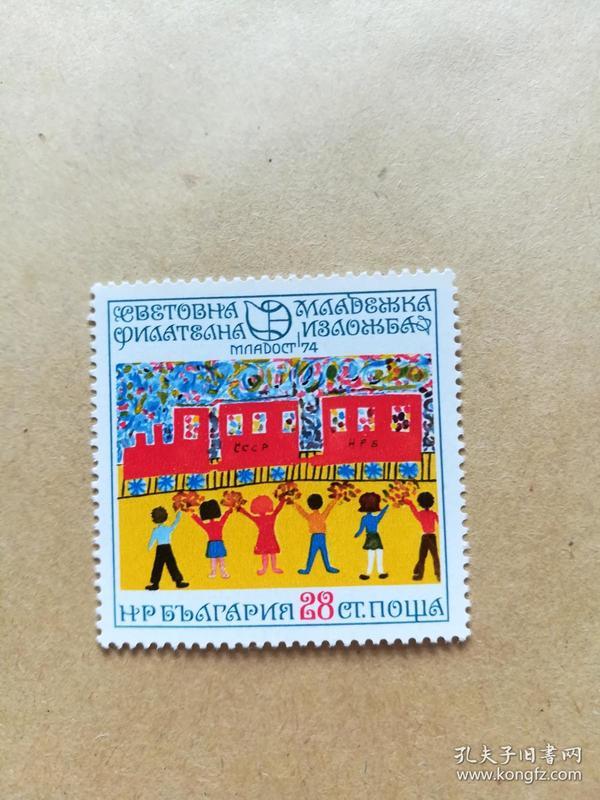 外国邮票 外国邮票儿童画 1枚(乙2-6)