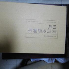 印风系列:明清瓷器押印印风