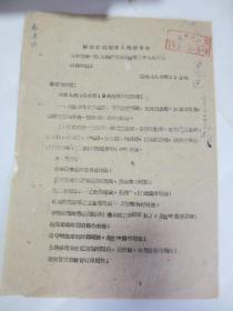 1960年 咸阳市市长 任命书 一张