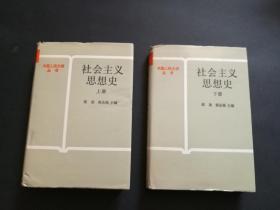 社会主义思想史(精装,上下两册全,下册书脊有磕碰,具体见图)
